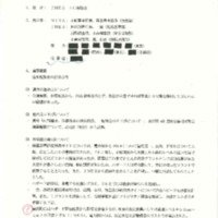 原規技発第1409291号.pdf