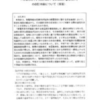 平成16年7月8日 打合せ資料.pdf