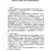 平成16年6月29日 打合せ資料.pdf