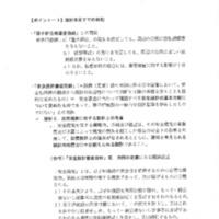 平成16年3月26日 打合せ資料.pdf