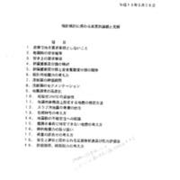 平成15年10月1日 打合せ資料.pdf