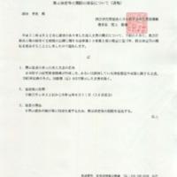 開示決定の期限の延長.pdf