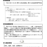 平成15年7月1日 打合せ資料.pdf