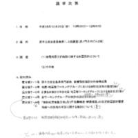 平成15年12月22日 打合せ資料.pdf