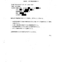 福島第一・第二津波評価説明メモ.pdf