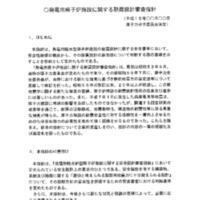 平成16年4月26日 打合せ資料.pdf