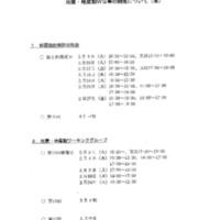 平成16年1月14日 打合せ資料.pdf