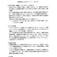 平成16年2月16日 打合せ資料.pdf