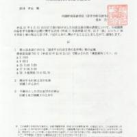 開示決定府政原防第549.pdf