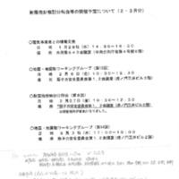 平成16年1月27日 打合せ資料.pdf