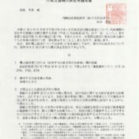 開示決定.pdf