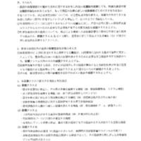 平成16年6月17日 打合せ資料.pdf