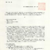 開示決定原規規発第1501209.pdf