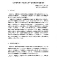 平成16年5月19日 打合せ資料.pdf