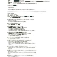 「RE:【データ提供の依頼】2008年以降の津波検討経過資料について 」と題するメールの写し.pdf